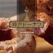 神戸ドーナツのイメージ写真