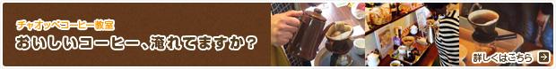 チャオッペコーヒー教室 おいしいコーヒー、淹れてますか? - 詳しくはこちら⇒