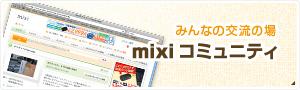 mixi コミュニティ