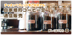 チャオッペブレンドをご自宅でも。自家焙煎コーヒー豆通信販売 - 詳しくはこちら⇒