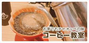 コーヒー教室